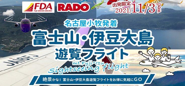 名古屋小牧発着 FDA遊覧フライト 富士山&伊豆大島